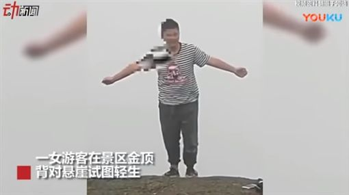 女「大字形背對」跳崖輕生/翻攝自YouTube