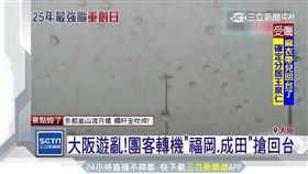 大阪遊大亂!散客搶搭「高速船」機場機位得等兩天 sot 日本,燕子颱風,羽田機場,成田機場,關西機場