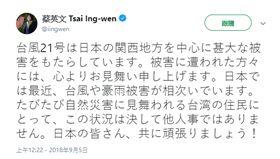 颱風燕子對日本關西地區造成嚴重災情,蔡英文總統5日在推特上(Twitter)上推文,向日本的受災民眾致上慰問之意。(圖/翻攝自推特)