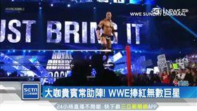300億點閱!美國摔角人氣旺 場內外劇情神展開 sot 摔角,美國,國民運動,WWE