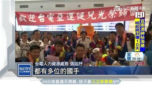 亞運,台灣之光,接機,台電,國手