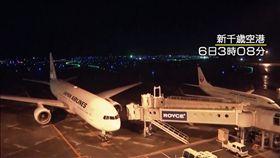 北海道地震,新千歲機場/翻攝AP影音