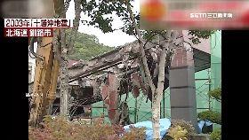 (舊帶)北海道恐震SOT