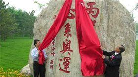 2008年前往中國北京奧運公園,舉行兩岸客家「心繫奧運」大理石揭牌儀式。 圖翻攝自 中國新聞網