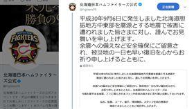 北海道日本火腿隊發出公告,為北海道災民祈福。(圖/翻攝自推特)