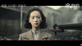 吳謹言,八佰/翻攝自八佰微博
