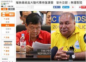 杜起文  諾魯總統 翻攝自港媒東網