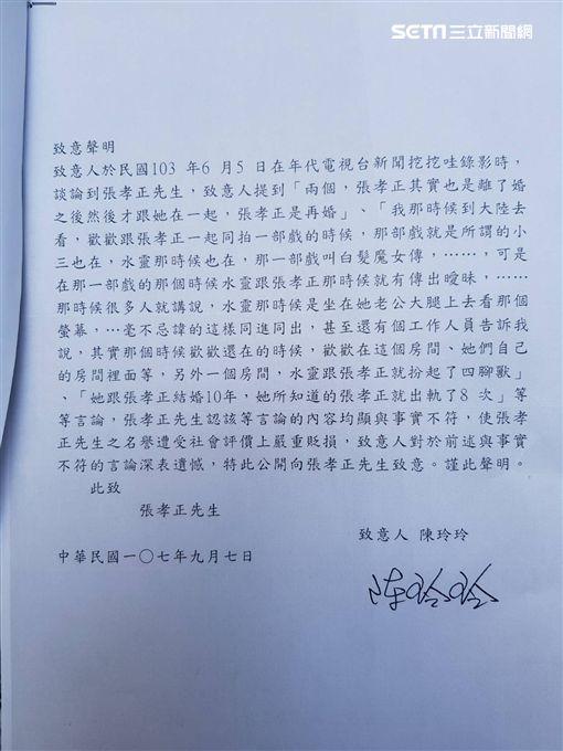 陳玲玲記者會、致意聲明圖/記者李依純攝影