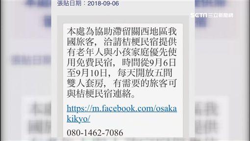 台人求援被冷回…駐大阪辦事處動作了 公告提供免費住宿圖翻攝自台北駐大阪經濟文化辦事處 ID-1532934