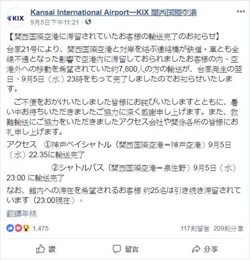 關西機場臉書