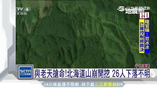 與老天搶命!北海道山崩開挖 26人下落不明