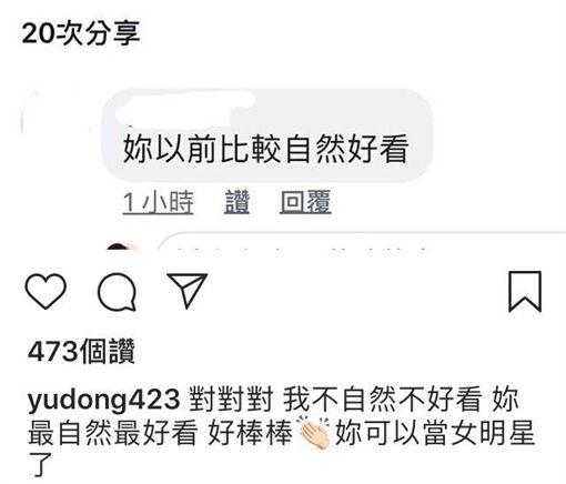 小小瑜回嗆網友/翻攝自小小瑜IG