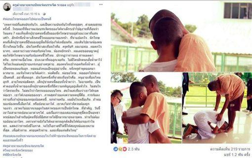 ▲參觀監獄偶遇囚父(圖/翻攝自泰國網)
