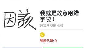 錯字,糾正,難搞,爆廢公社 圖/翻攝自line