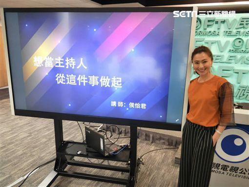 侯怡君擔任「民視主持人培訓班」講師圖/民視提供