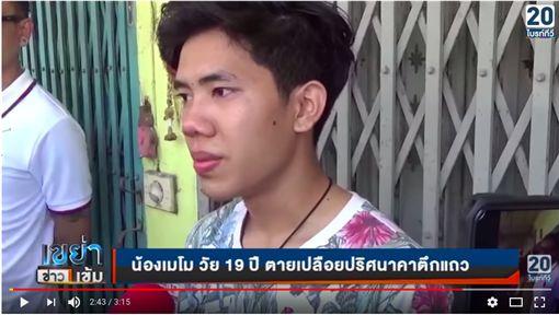 19歲女大生和4男同居 眼鼻流血、全裸慘死在自家床上圖翻攝自BRIGHT TV YouTube