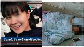 19歲女大生和4男同居 眼鼻流血、全裸慘死在自家床上 圖翻攝自siamrath.co.th