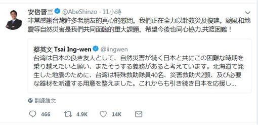 日本關西地區日前受強颱「燕子」侵襲,造成當地災情慘重,沒想到「燕子」剛走,北海道6日地牛大翻身,不僅造成嚴重死傷,還造成停水、山崩、交通癱瘓等災情。總統蔡英文透過推特表明願意派員援助日本,對此,日本首相安倍晉三昨(7)日也回文蔡英文,表示感謝「台灣老朋友」。(圖/翻攝自推特)
