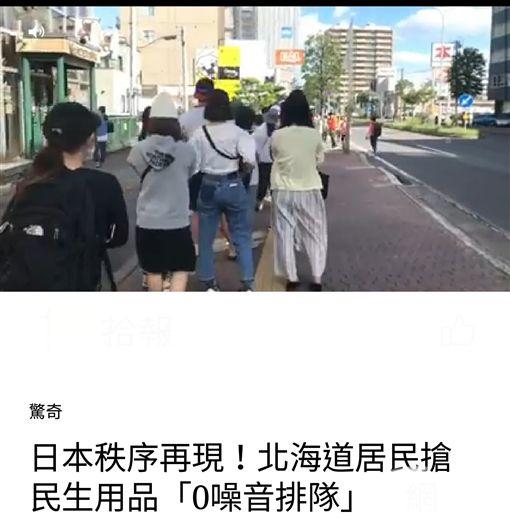 北海道,強震,日本,災民,排隊,台灣,/翻攝自爆怨公社