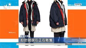 時尚難懂!名牌大衣一件「抵七件」要價台幣27萬 sot 六人行,名牌大衣,時尚,巴黎世家