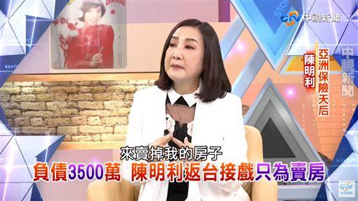 陳明利/翻攝自中視新聞youtube