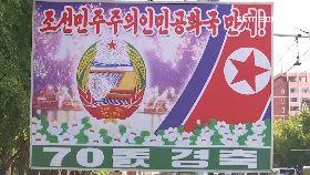 F北韓迎國慶1700