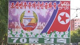 北韓70週年國慶 閱兵未見洲際飛彈