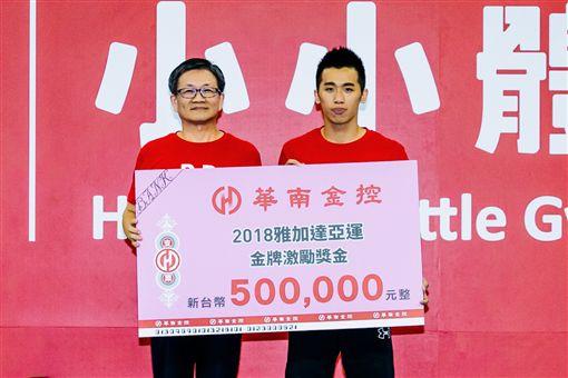 ▲華南金融集團吳當傑董事長頒給李智凱50萬元激勵金。(圖/華南金融集團提供)