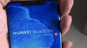 華為,Mate 20 Pro,Mate 20,瀏海螢幕,旗艦機 圖/翻攝自快科技
