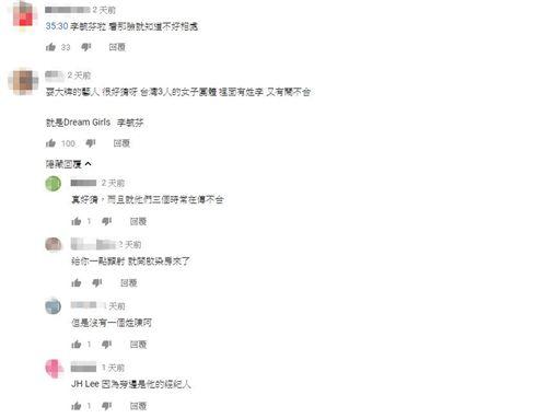 綜藝大熱門(圖/翻攝自YT)