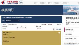16:9 中國航空坑殺自己人不手軟 受困日本想回家1張票10萬! 圖/翻攝自中國東方航空官網 http://tw.ceair.com/hk/