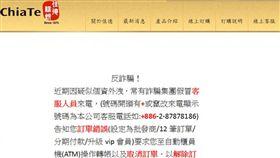 台北,台南,佳德鳳梨酥,詐騙,個資外洩(圖/翻攝自《佳德糕餅》官網)