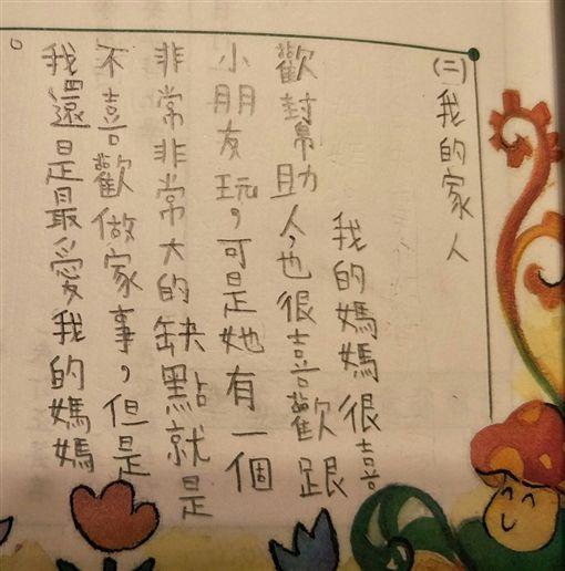 媽媽看到孩子的心情日記,整個心都碎了。(圖/翻攝爆怨公社)