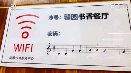 想連上WiFi得要靠頭腦!大陸南京航太航空大學的學生餐廳日前貼出「WiFi密碼題目」,學生想要得到密碼必須解開一道微積分的數學題目。不少網友看到後掀起熱議,紛紛直呼「是我不配用WiFi,我還是用流量吧!」(圖/翻攝自秒拍)
