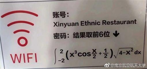 想連上WiFi得要靠頭腦!大陸南京航太航空大學的食堂日前貼出「WiFi密碼題目」,學生想要得到密碼必須解開一道高等數學題目。不少網友看到後掀起熱議,紛紛調侃地說「是我不配用WiFi,我還是用流量吧!」(圖/翻攝自秒拍)