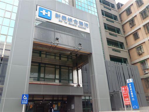 新泰綜合醫院。(圖/翻攝自維基百科)