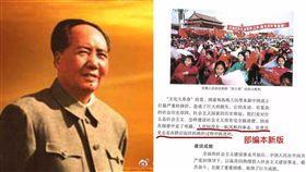 中國大陸,教科書,毛澤東,文化大革命,習近平(圖/翻攝自微博、瞭望週刊)