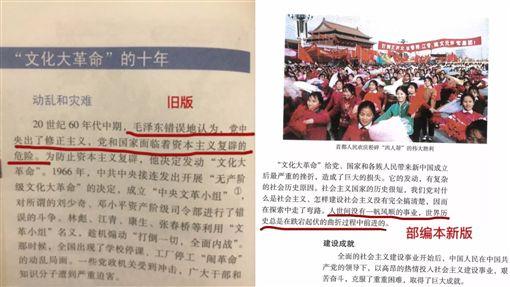 中國大陸,教科書,毛澤東,文化大革命,習近平(圖/翻攝自瞭望週刊)