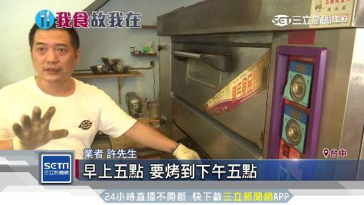「烤雞」造型雞蛋糕 拚香蕉餡月賣6萬條