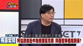 柯文哲,器官移植,葉克膜,楊憲宏 圖/翻攝自臉書新台灣加油