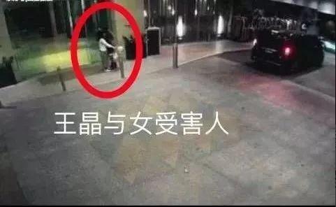 王晶 受害人/翻攝自微博