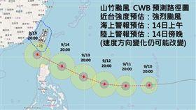 山竹,颱風,吳聖宇,危險半圓區,/翻攝自吳聖宇臉書