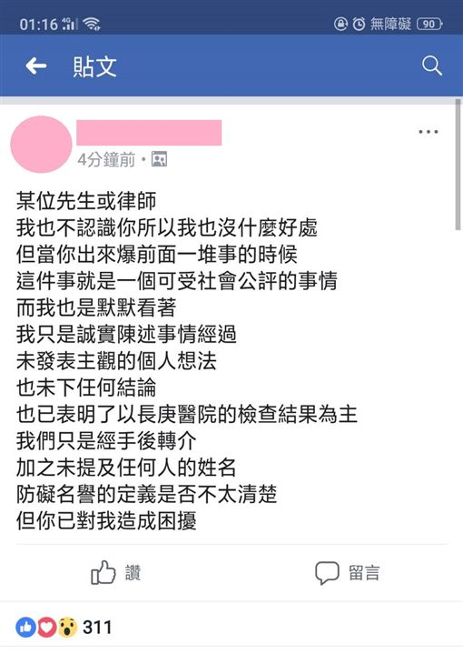 女童,性侵,護理師,新北市(翻攝臉書)