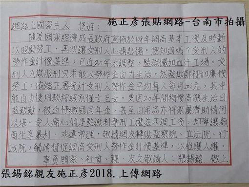 張錫銘嗆20年沒調薪 「監獄淪血汗工廠」投書爭人權圖翻攝自爆料公社臉書