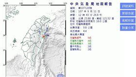 12:43花蓮發生規模4.4地震 最大震度5級(圖/翻攝自氣象局)