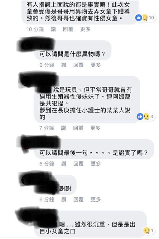 新北,性侵,女童,爆料公社,下體(圖/翻攝爆料公社)