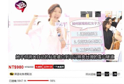 陶晶瑩遭不肖廠商盜用圖片(圖/翻攝網路)