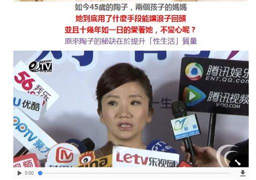 陶晶瑩遭不肖廠商盜用照片(圖/翻攝網路)