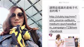 陶晶瑩遭不肖廠商盜用圖片組圖(圖/翻攝網路)