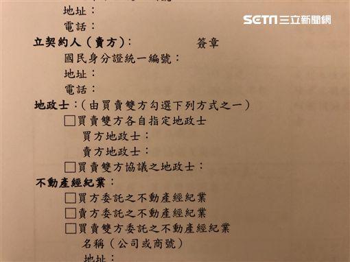 內政部契約書範本,與坊間房仲使用的差很大。(圖/記者蔡佩蓉攝影)